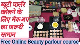 ब्यूटीपार्लर खोलने केलिए मेकअप का जरूरी सामान/ Parlour makeup product/free online course/SeemaJaitly