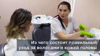 ИЗ ЧЕГО СОСТОИТ правильный уход за волосами и кожей головы
