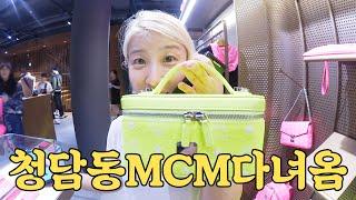 청담동 MCM 엠씨엠 …