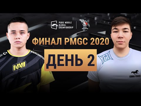 [Russian] PMGC Finals Day 2 | Qualcomm | PUBG MOBILE Global Championship 2020
