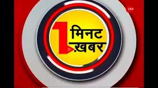 1 Minute, 1 Khabar: अब तक की बड़ी ख़बरें | Top News Today | Breaking News | Hindi News | Latest News