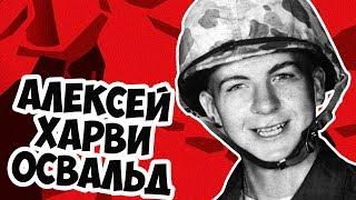 КАК УБИЙЦА КЕННЕДИ ОКАЗАЛСЯ В СССР?