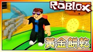 黃金餅乾獲得!偷竊模擬器!機器磚塊 Roblox【至尊星】 thumbnail