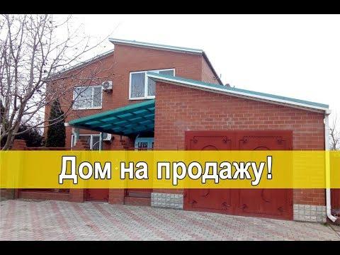 Готовый дом за 7 800 000 руб. в г. Темрюк | переезд в краснодарский край