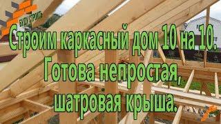 видео Стропильная система шатровой крыши