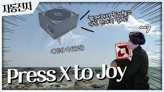 [자동전자] X키를 눌러 터진 컴퓨터 파워에게 조의를 표하십시오