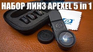 видео HD объектив для телефона 3в1 Apexel