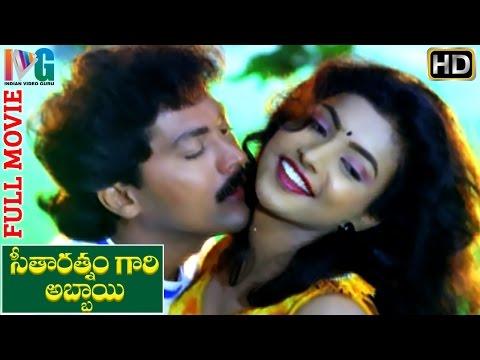 Seetharatnam Gari Abbayi Telugu Full Movie | Vinod Kumar | Roja | Vanisri | Brahmanandam
