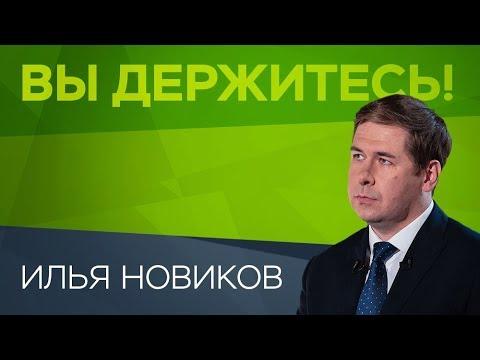 Илья Новиков: «Масштабы