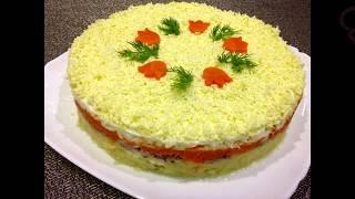 САЛАТ МИМОЗА.Слоеный салат на праздничный стол.Быстро и вкусно  /Mimosa salad/