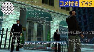 【コメ付き】【TAS】Grand Theft Auto; Liberty City Stories Part02 魔界塔士ch