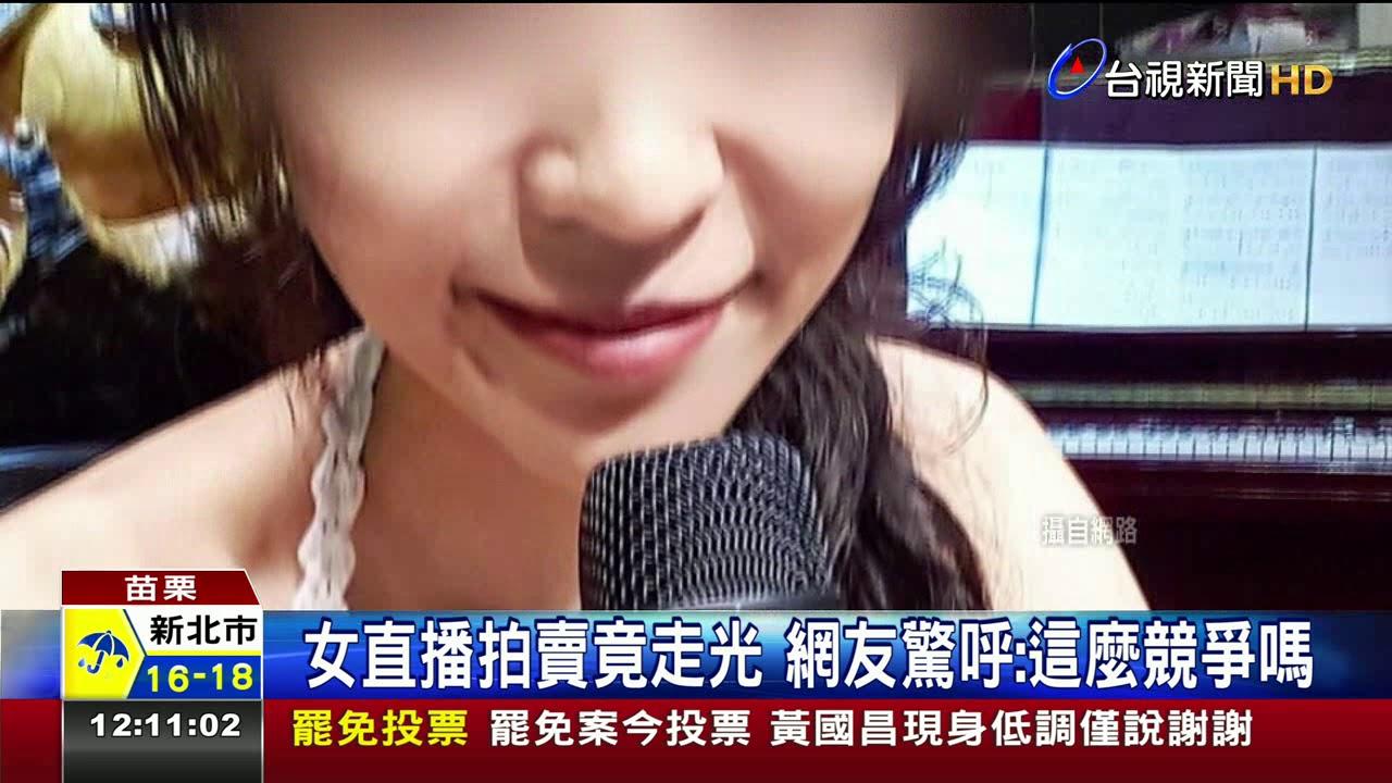 女直播拍賣竟走光網友驚呼:這麼競爭嗎 - YouTube