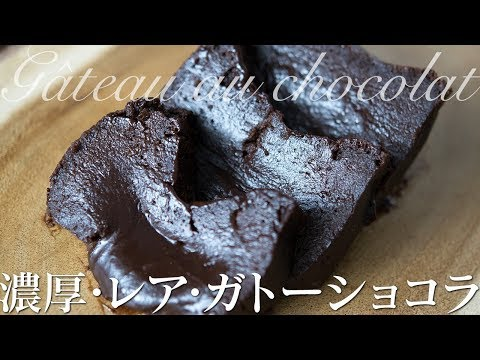 [ASMR]Gâteau au chocolat(Chocolate cake) 濃厚・レア・ガトーショコラ