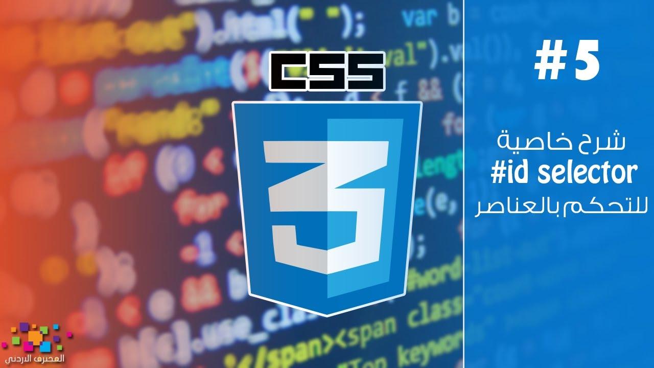 شرح خاصية #id selector للتحكم بالعناصر بلغة CSS (ح5)