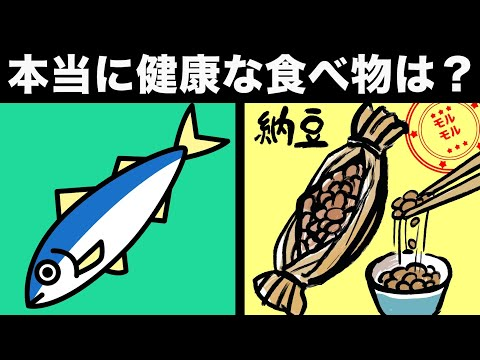【健康雑学】医者が選ぶ本当に健康的で安全な食べ物ベスト8!長生きする為には?