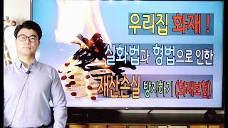 화재로 인한 실화법(배상책임)과 형법(벌금)으로 인한 재산손실을 알아보기 (feat. 우리집 화재보험으로 대비)
