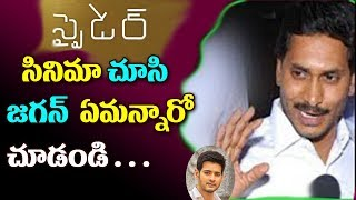 ys jagan shocking comments on mahesh babu after watching spyder movie