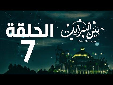مسلسل بين السرايات HD - الحلقة السابعة  ( 7 )  - Bein Al Sarayat Series Eps 07