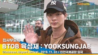 BTOB 'YOOKSUNGJAE' 비투비 육성재, 자신감 뿜뿜하는 비주얼[NewsenTV]