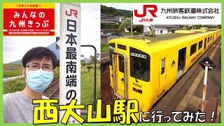 【みんなの九州きっぷ】JR最南端の駅「西大山駅」に行ってみた!
