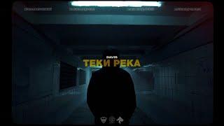 DAVIS ОУ74  «ТЕКИ РЕКА»  Премьера клипа!
