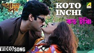 Koto Inchi | Apan Holo Par | Bengali Movie Song | Sreelekha, Abhishek