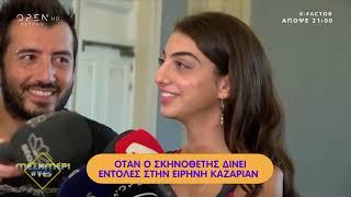 Όταν ο σκηνοθέτης δίνει εντολές στην Ειρήνη Καζαριάν - Μεσημέρι #Yes 20/9/2019 | OPEN TV
