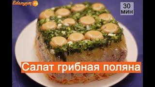 Салат Грибная поляна с шампиньонами и курицей пошаговый рецепт!🥗