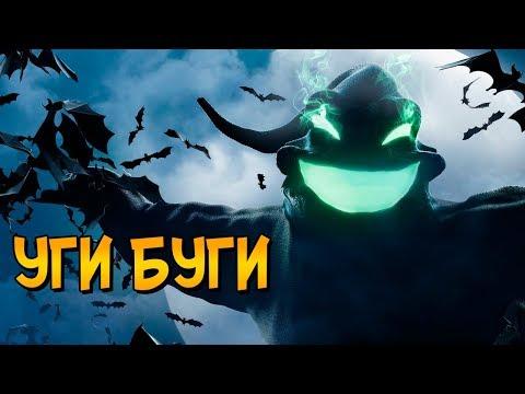 Уги Буги из мультфильма Кошмар перед Рождеством (прошлое, способности, воскрешение)