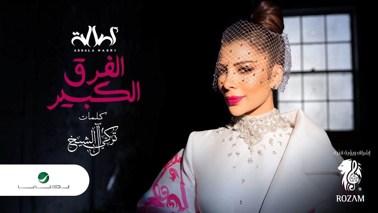 Assala ... Al Farq Al Kabir - 2020 | أصالة ... الفرق الكبير