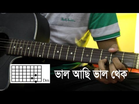 How to play Valo Asi Valo Theko (Guitar Bangla Tutorial)