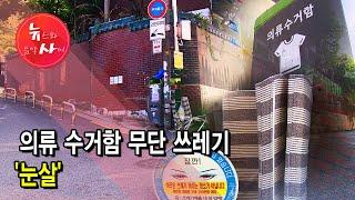 의류 수거함 무단 쓰레기 '눈살' / 서…