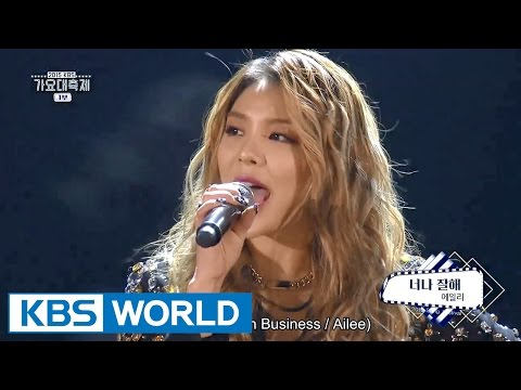 Ailee - Mind Your Own Business [2015 KBS Song Festival / 2016.01.23]