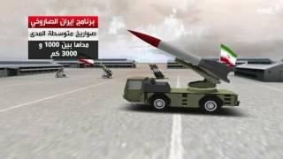 إيران تؤكد مواصلة برنامجها الصاروخي بكامل طاقتها في تحد صارخ