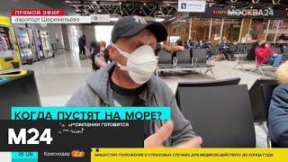 Когда россияне смогут полететь к морю - Москва 24