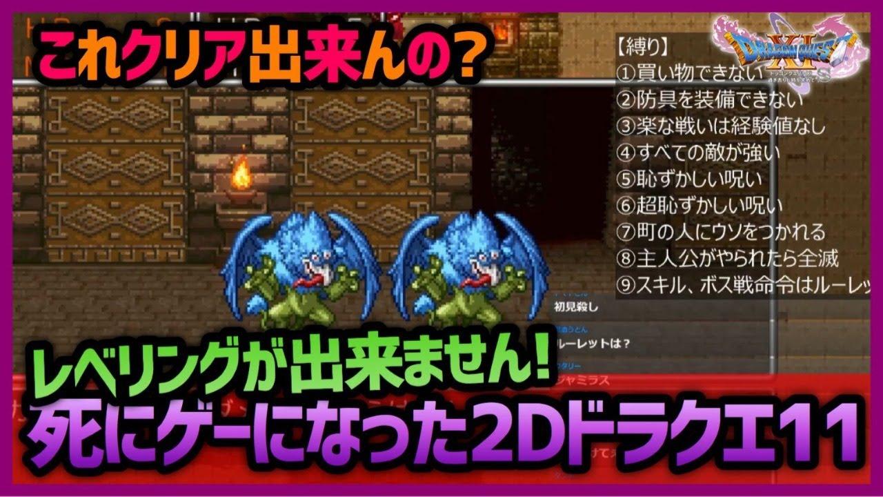 11 攻略 ドラクエ switch