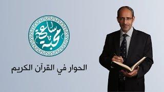 د. يونس العمري - الحوار في القرآن الكريم