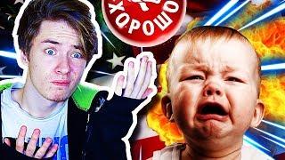 Американцы зомбируют русских детей! | САМЫЙ ГНИЛОЙ САЙТ В РОССИИ | ИУД