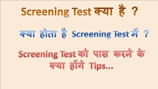 What is Screening Test in MP HIGH COURT GROUP D  by coding master