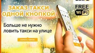 Gettaxi   заказ такси одной кнопкой вашего телефона(Gettaxi заказ такси одной кнопкой вашего телефона http://goo.gl/42fTGG Это просто-заказ такси Gett одной кнопкой; Это..., 2015-07-15T15:05:10.000Z)
