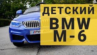 ⭐ Детский электромобиль BMW M6. Обзор.