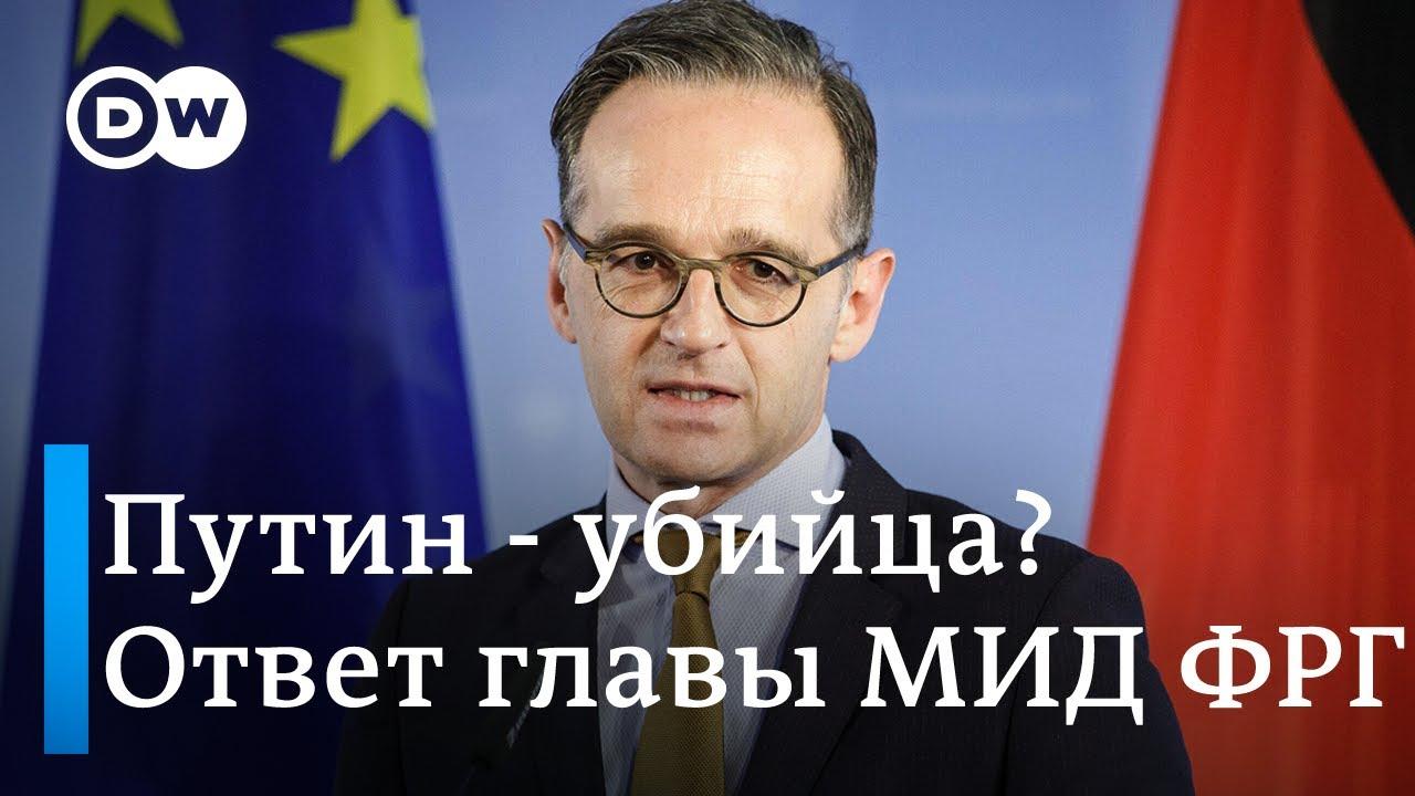 Владимир Путин - убийца? Что ответил на этот вопрос глава МИД ФРГ Хайко Мас и что думает о Байдене