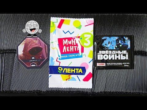 МИНИ ЛЕНТА 3 против Магнит ЗВЕЗДНЫЕ ВОЙНЫ акции Закупыч