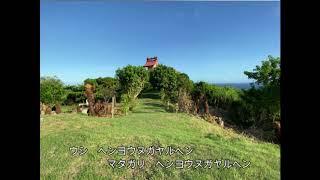与論島唄(シゴーぬ中棚)