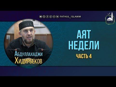 """""""Аят недели"""" (Часть"""