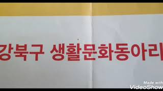 Title 강북구 생활문화동아리 박란주 세계예술단