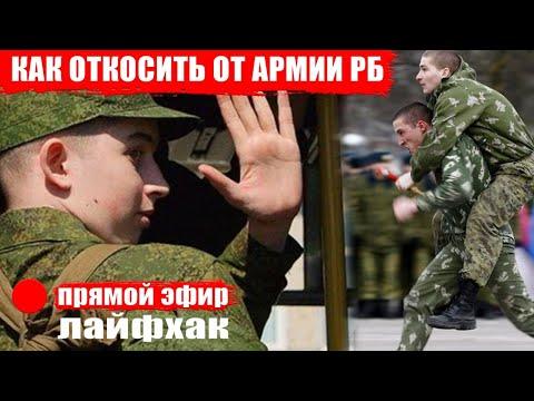 Как законно откосить от армии в Беларуси и не служить
