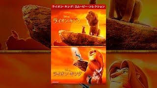 ライオン・キング:2ムービー・コレクション(吹替版) thumbnail
