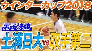 [高校バスケ]男子決勝|ウインターカップ2018 茨城県最終予選会