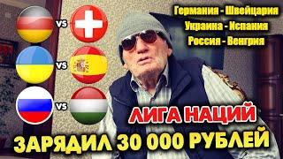 ДЕД ФУТБОЛ ЗАРЯДИЛ 30 000 РУБЛЕЙ УКРАИНА ИСПАНИЯ ГЕРМАНИЯ ШВЕЙЦАРИЯ РОССИЯ ВЕНГРИЯ ЛИГА НАЦИЙ